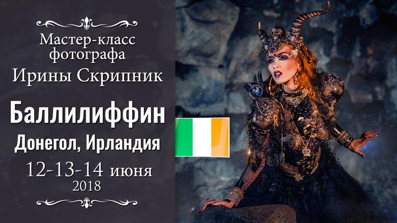 Ireland_rus