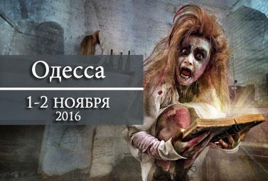 main_odessa_rus