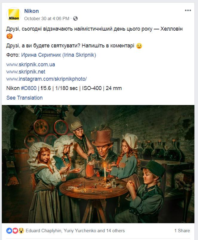 nikon_skripnik_3