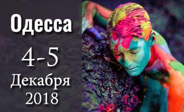 odessa2018_mini_rus