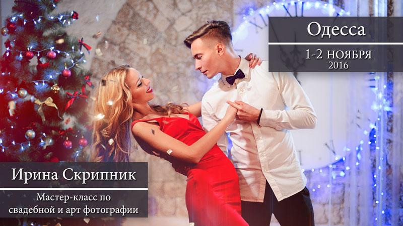 odessa_mains_rus