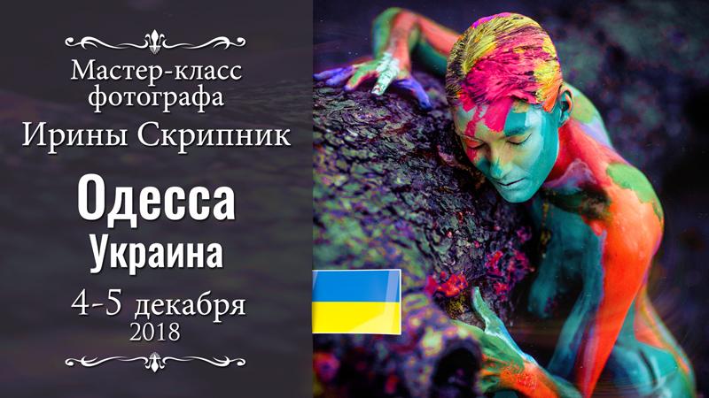 ukraine2018_small_rus